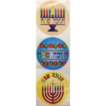 Chanukah Sameach Menorah...
