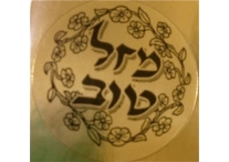 Black on Gold Mazel Tov Stickers