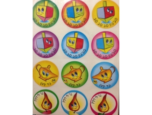 Chanukah Themed Smiling Sticker