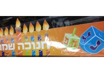 Chanukah Menorah Crown/Border