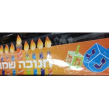 Chanukah Menorah Crown/B...