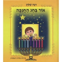 """Or Bchag Chanukah&..."