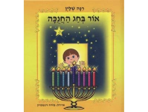 """Or Bchag Chanukah"" Story book"