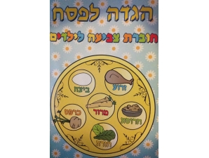 Passover Seder Coloring Book