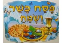 Passover 'Chag Sameach' Poster