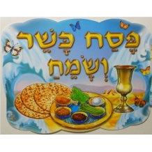 Passover 'Chag Sameach' ...