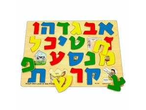 Large Aleph Bet Puzzle