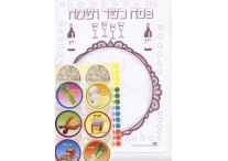 Passover Craft Set