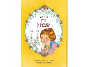 Is it Shabbos Yet? Yiddish Version