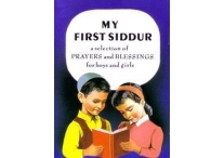 My First Siddur [Paperback]