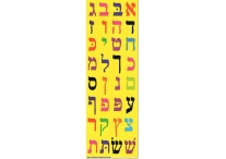 Aleph Bet, Multicolored, Die-Cut Stickers