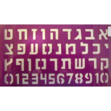 Purple Aleph Bet Stencil