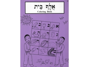 Aleph Bet Coloring Book
