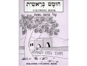 Chumash Bereishis Coloring Book