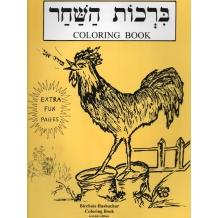 Birchot Hashachar Colori...