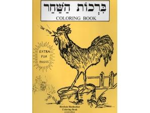 Birchot Hashachar Coloring Book