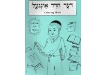 Der Cheder Yingel Coloring Book