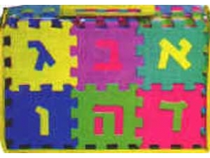 Aleph Bet Puzzle and Floor Mat