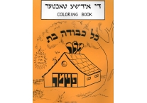 Kol Kvuda Bat Melech Coloring Books