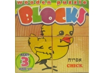 Kosher Birds Wooden Puzzle Blocks