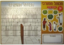 Kotel Hamaravi Punch n' Glue Art