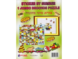 Brachot Sticker by Number Puzzle, Mezonot