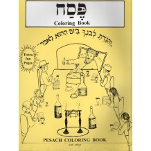 Pesach Coloring Book