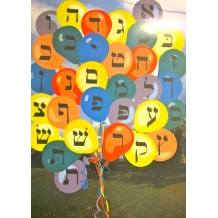 Aleph Bet Balloon Poster