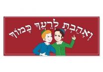 Ahavat Yisrael Poster; Boys