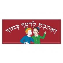 Ahavat Yisrael Poster; B...