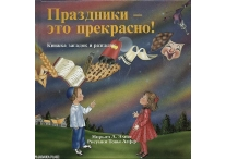 Special Days are Wonderful; Russian Edition