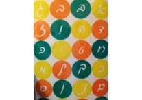 Aleph Bet Script Sticker Dots