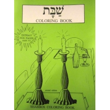 Shabbat Coloring Book