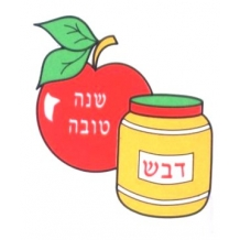 Shana Tova Stickers