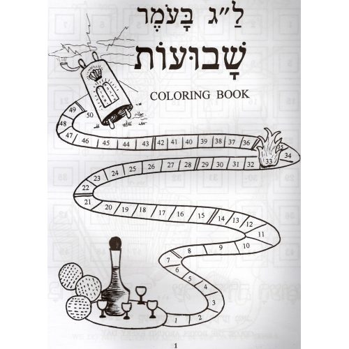 Shavuot Coloring Pages | 500x500