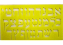 Small Aleph Bet Stencil