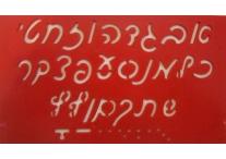 Aleph Bet Script Stencils