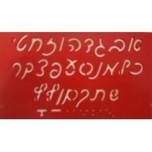 Aleph Bet Script Stencil...