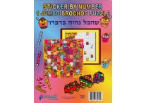 Brachot Sticker by Number Puzzle, Shehakol