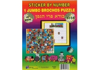 Brachot Sticker by Number Puzzle, Hagafen