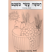 Tu B'Shvat Coloring Book