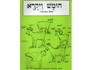 Chumash Vayikrah Coloring Book